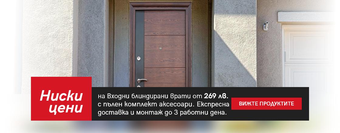 Ниски цени на входни блиндирани врати с пълен комплект аксесоари. Експресна доставка и монтаж до 3 работни дена.